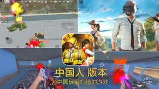 Pubg mobile lite Chinese version download link I how to download pubg mobile lite Chinese version