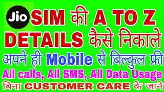 How To Get Jio Sim Details - Get Calls, SMS, Data Usage Details On Your Phone ◆ Get Details Of Jio
