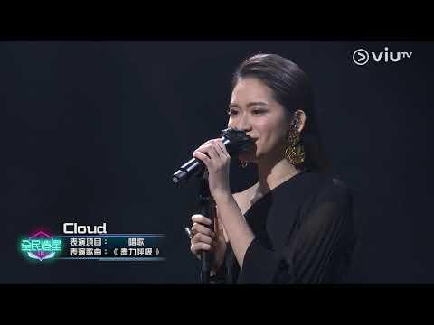《全民造星III》20強比賽  Cloud  唱歌《 盡力呼吸 》