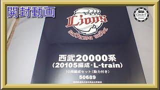 【開封動画】グリーンマックス 50689 西武20000系(20105編成・L-train)10両編成セット(動力付き)【鉄道模型・Nゲージ】