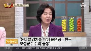 '돈다발 가득' 땅 속 김치통…군수 뇌물 '들통'