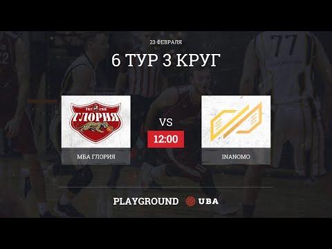 МБА Глория VS INANOMO (6 Тур 3 Круг | 23.02.2020)