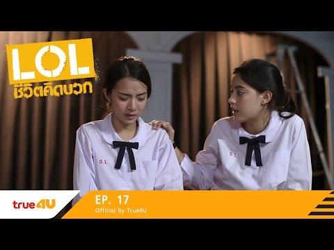 ซีรีส์ LOL ชีวิตคิดบวก [Full Episode 17 - Official by True4u]