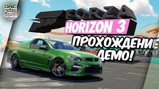Forza Horizon 3 Demo - ПОЛНОЕ ПРОХОЖДЕНИЕ + Мультиплеер! (Xbox One)