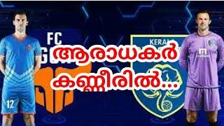 ആരാധകർ ചോദിക്കുന്നു ഇനി കാത്തിരിക്കണോ?|Kerala blasters vs goa match review