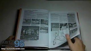 Книга по ремонту Лэнд Ровер Дискавери (Land Rover Discovery)(Получить более подробную информацию о книге и купить ее Вы можете на сайте книготорговой компании Автоинфо..., 2013-02-01T13:58:21.000Z)