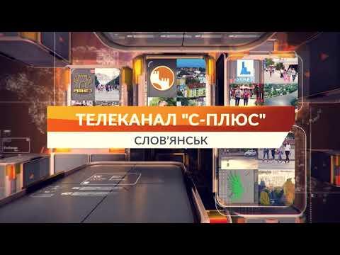 Телебачення Слов'янська – С-плюс: Єдина Країна  11.12.2020