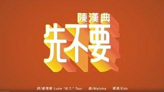 陳漢典-先不要 Same Bu Yao [Official Music Video]