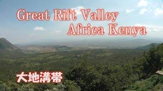 大地溝帯 Great Rift Valley グレート・リフト・バレー フォッサマグナ