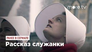 Рассказ служанки 3 сезон (2019) | Ранее в сериале