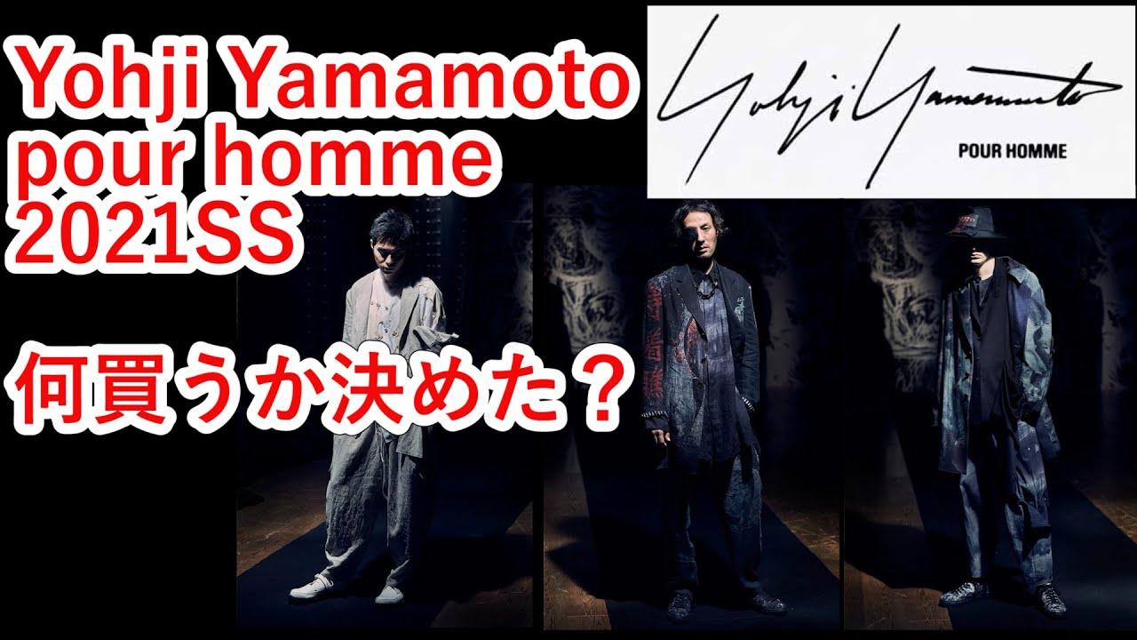【yohji yamamoto】ヨウジヤマモト 2021ss が遂に発表!素材使いが面白い!?