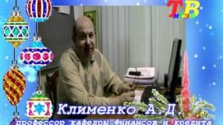 Новогодние пожелания Клименко А. Д.