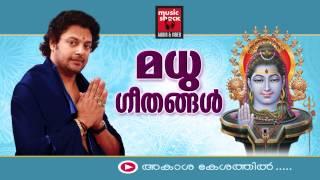 ആകാശ കേശത്തിൽ | Hindu Devotional Songs Malayalam | Madhu Balakrishnan Devotional Songs Malayalam