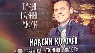 """Максим Королёв: """"Мне нравится, что меня узнают"""""""