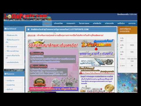 วิธีสมัครสมาชิกเข้าใช้งานเว็บไซต์แทงหวยออนไลน์ LottoPonte.COM