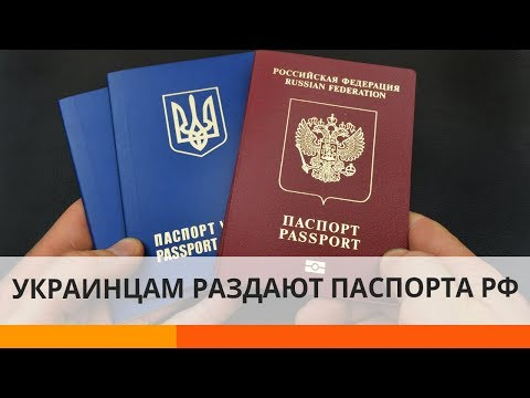 Путин раздает украинцам