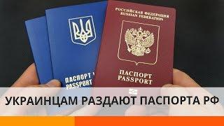 Путин раздает украинцам российские паспорта: зачем?