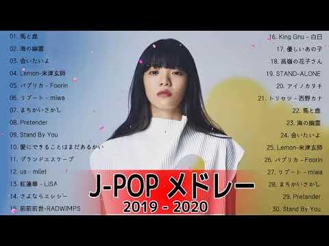 J POP メドレー 最新 2020 名曲。2019 2020年ヒット曲 名曲 【作業用BGM 邦楽】