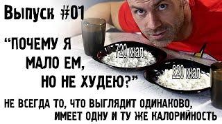"""#01 """"Почему я мало ем, но не худею?"""". Как незаметно для себя  получить лишние калории?"""