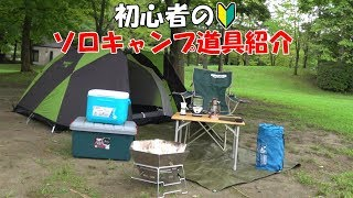 初心者のソロキャンプ道具を紹介