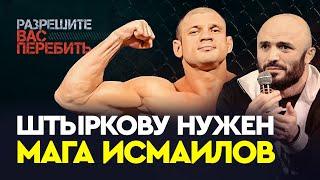 Штырков хочет драться с МАГОЙ ИСМАИЛОВЫМ / В Екатеринбурге теперь болеют против Уральского Халка?