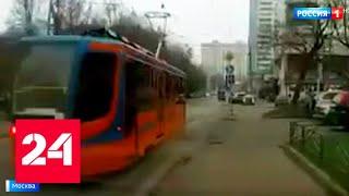 Смотреть видео Неуправляемый трамвай стал причиной массового ДТП в Сокольниках - Россия 24 онлайн