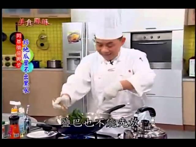 阿基師 偷呷步_如何炒地瓜葉不變黑