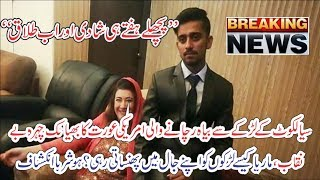 Complete Details and Realty American Girl Married Pakistani Boy Kashif