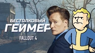 Бестолковый геймер. Fallout 4 (русская озвучка Clueless Gamer)