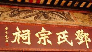 通識知多D:屏山文物徑鄧氏宗祠Liberal Studies Ping Shan Trail Tang Ancestral Hall