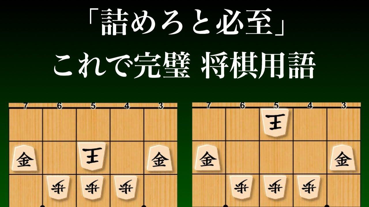 終盤力に、革命を②【詰めろと必至 将棋用語】 - YouTube