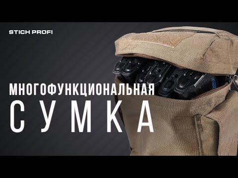 Многофункциональная сумка Stich Profi