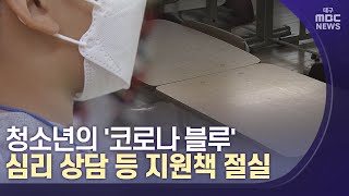 [대구MBC뉴스] 청소년의 '코로나 블루', 해결책은?