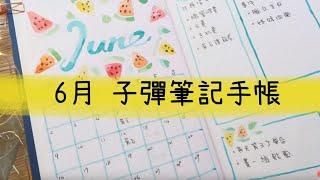 6月子彈筆記手帳 西瓜水彩 Bullet Journal 〈 Q Colour 童萌繪〉