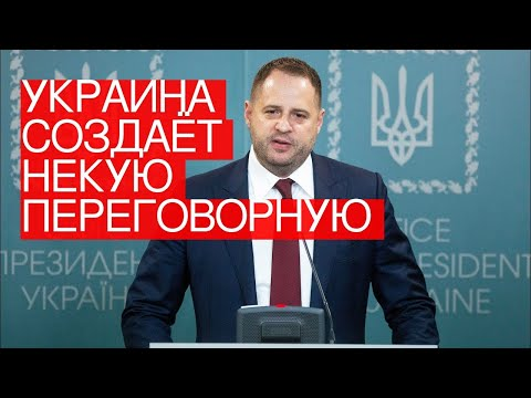 🔴 Украина создаёт некую «переговорную площадку» поДонбассу— Ермак