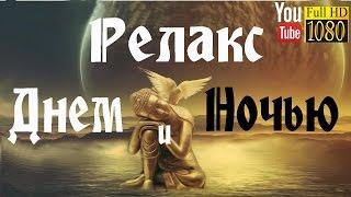 �������� ���� 1 час 🌅 Бета Волны 🌅 Энергия Ци 🌅 Лучшая Музыка для Йоги, Цигун, Рейки 🌅 Дзен Релакс & Баланс ������