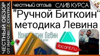 РУЧНОЙ БИТКОИН - МЕТОДИКА ЛЕВИНА / ЧЕСТНЫЙ ОБЗОР / СЛИВ КУРСА