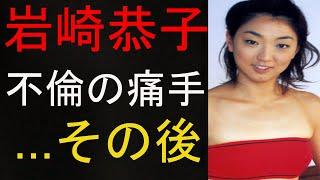 岩崎恭子 相次ぐ講演会中止…金メダルタッチで大人気だった Fujiyama Foc...