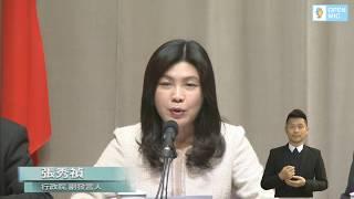 20180109「加速投資台灣專案會議」第8次會議會後記者會