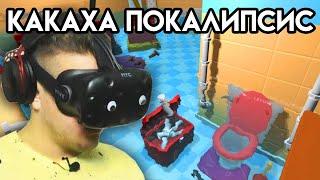 PipeJob VR HTC VIVE | Какаха покалипсис | Упоротые игры