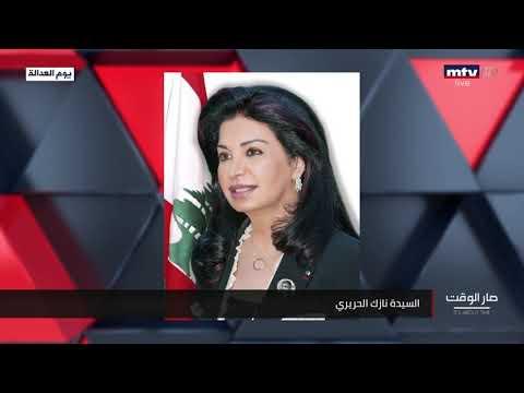 التعليق الأول للسيدة نازك الحريري على حكم المحكمة الدولية