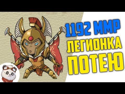 видео: 1192 ММР - ЛЕГИОН КОММАНДЕР / Пришлось попотеть...
