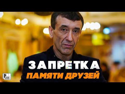 группа Запретка Памяти Друзей