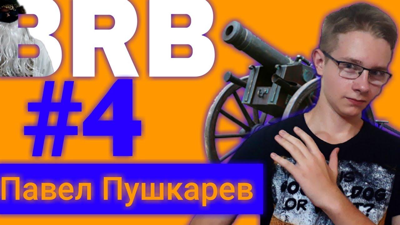 BIG RUSSIAN BOMJ SHOW   ПАВЕЛ ПУШКАРЕВ   #4