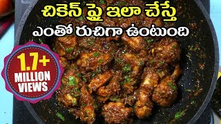 Simple Chicken Fry Recipe | How to Make Chicken Fry | Volga Videos