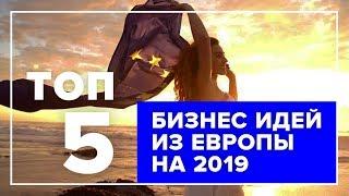 видео Топ-5 новых бизнес идей на 2019 год