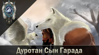 История персонажей World of Warcraft - Дуротан [#2]
