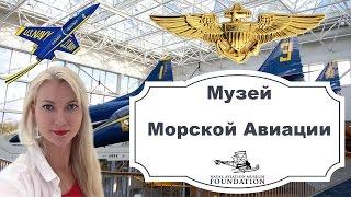 Голубые Ангелы Музей Морской Авиации в США Штат Флорида(Приглашаю посетить Музей Морской Авиации в городе Пенсеколла, Штат Флорида, США. В этом музее представлено..., 2015-11-08T01:03:34.000Z)