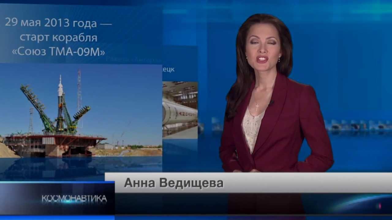 Программа космонавтика россия 24