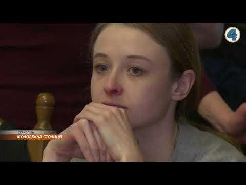 TV-4: Молодіжний міський голова розповіла про перспективи Тернополя у статусі Молодіжної столиці України